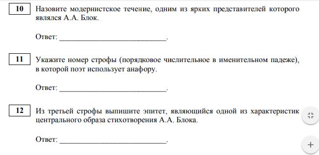 10-12 задание на ЕГЭ по литературе