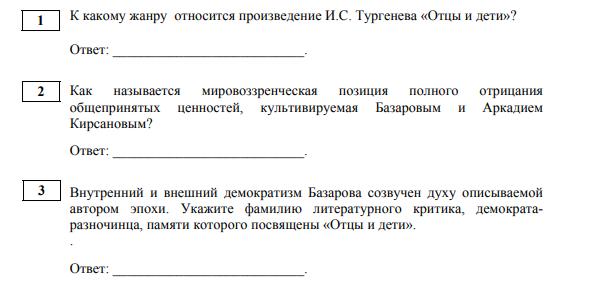 задания 1-3 на ЕГЭ по литературе