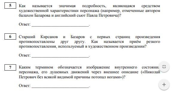 задания 5,6, 7,8 на ЕГЭ по литературе