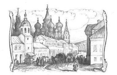 Бедная Лиза, старая Москва