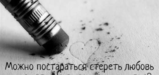 любовь и память