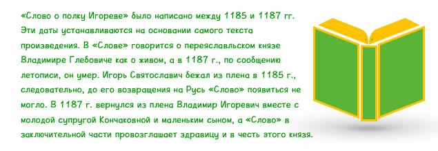 историческая основа Слова о полку Игореве