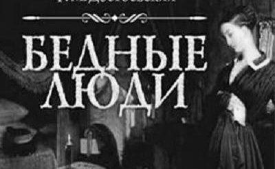 Бедные люди, Федор Достоевский