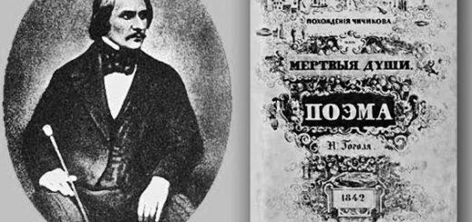 Николай Гоголь, Мертвые души