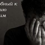 цитата о раскаянии