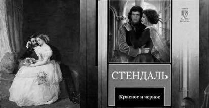 иллюстрация к роману Красное и черное