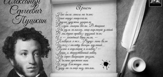 иллюстрация к стихотворению Арион