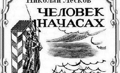 Николай Лесков, Человек на часах