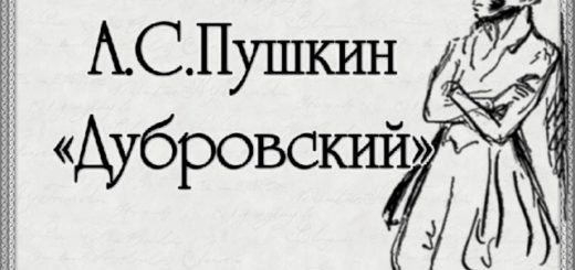 иллюстрация к роману Пушкина Дубровский