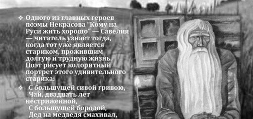 Савелий в поэме Кому на Руси жить хорошо
