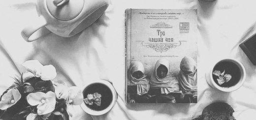 книга и печенье