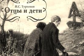 иллюстрация к роману Отцы и дети