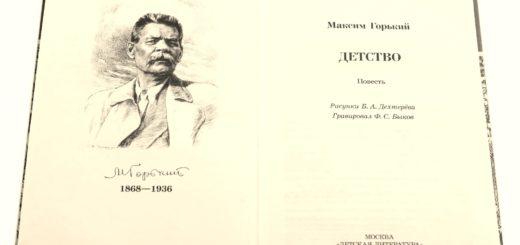иллюстрация к повести Детство Горького
