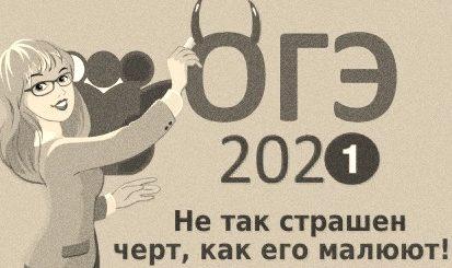 ОГЭ по русскому языку 2021