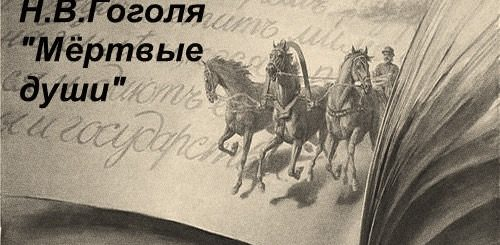 Россия в поэме Мертвые души