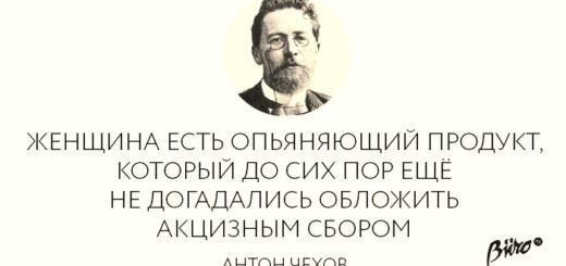 цитата Чехова о женщинах