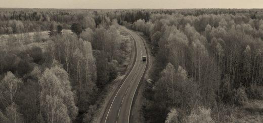 дорога и судьба